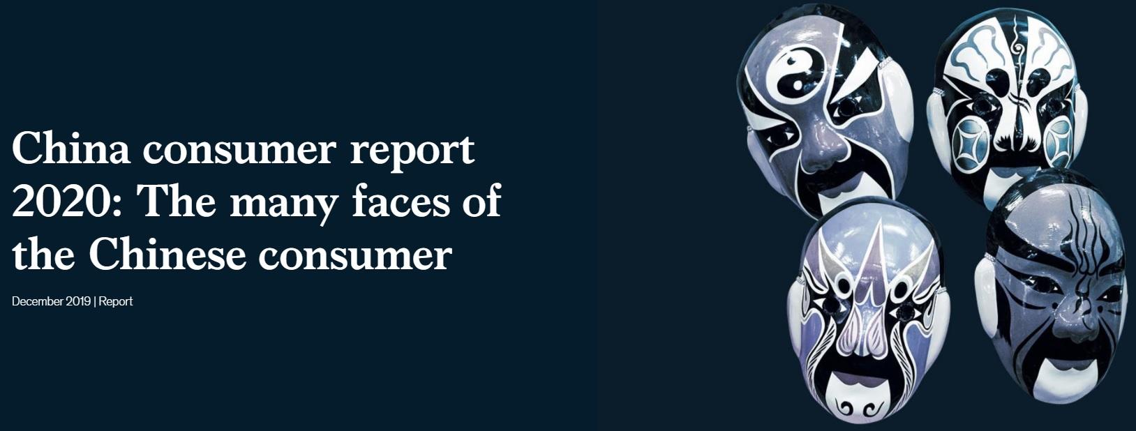 China Consumer Report 2020